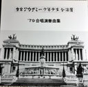 東京アカデミー少年少女合唱団 〜'79合唱演奏曲集〜