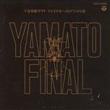 「宇宙戦艦ヤマト」~ファイナルに向けての序曲